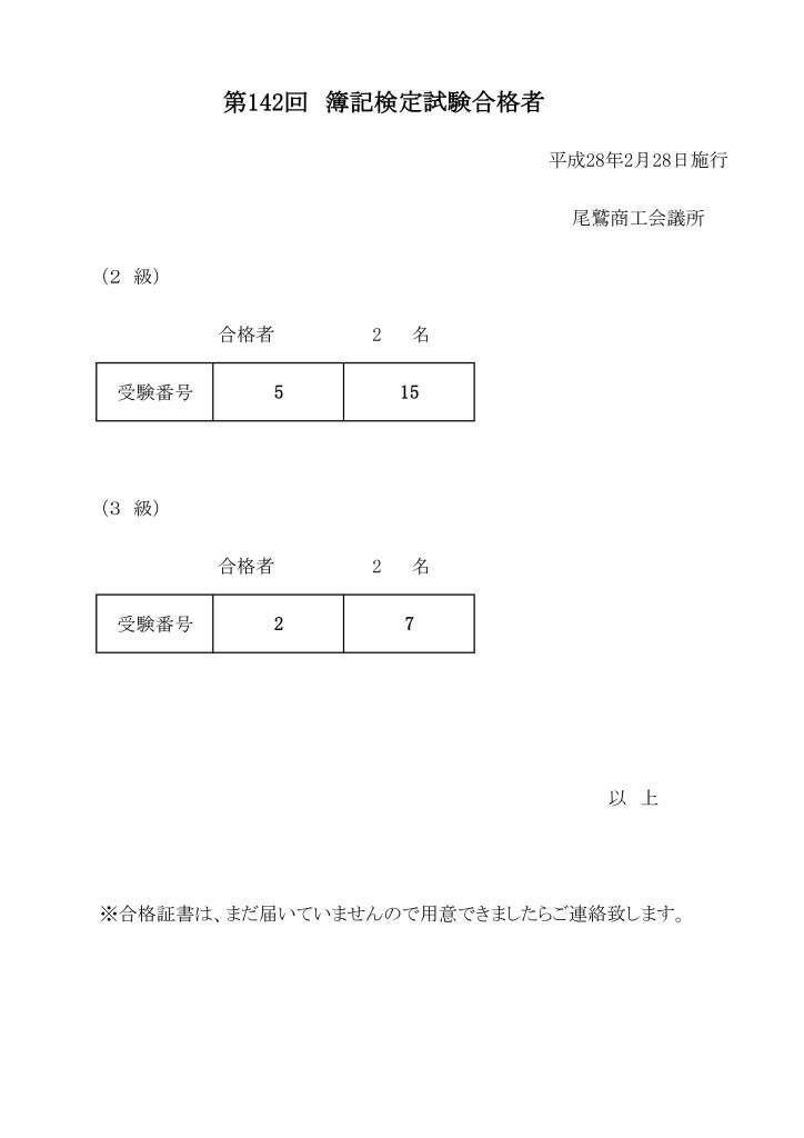 142ぼき_01