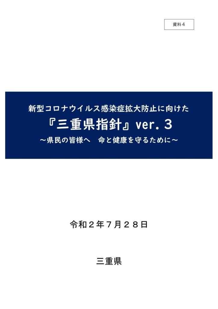 新型 コロナ ウイルス 三重 県