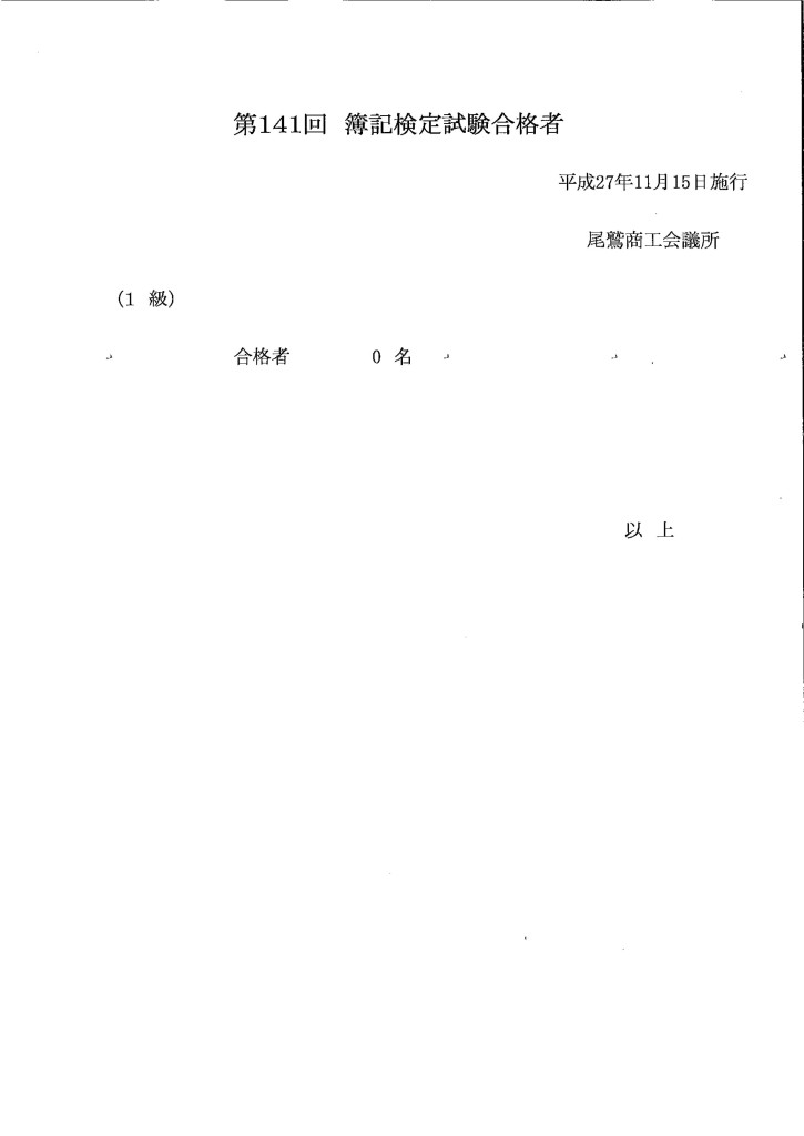 MX-4100FN_20160104_143423_01