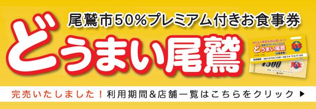 尾鷲市50%プレミアム付どうまい尾鷲【お食事券】取扱加盟店募集!!
